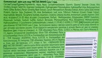 Хороший крем для лица и состав крема